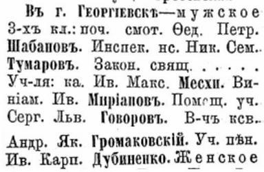 Прикрепленное изображение: Терский календарь на 1892, стр.71-72.JPG