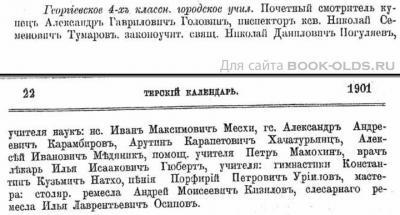 Прикрепленное изображение: Терский календарь на 1901, стр.21-22.JPG