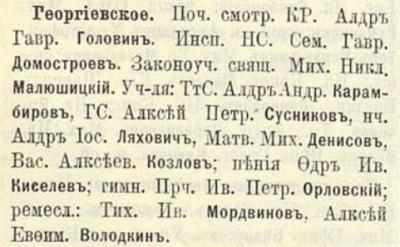 Прикрепленное изображение: Кавказский календарь на 1911, стр.259.JPG
