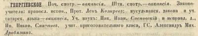 Прикрепленное изображение: Кавказский календарь на 1861, стр.40.JPG