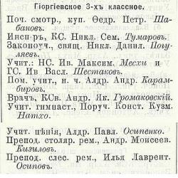 Прикрепленное изображение: Кавказский календарь на 1899, стр.349-350.JPG