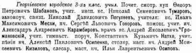 Прикрепленное изображение: Терский календарь на 1898, стр.295.JPG
