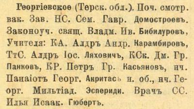 Прикрепленное изображение: Кавказский календарь на 1916, стр.331(ВысНачУч).JPG