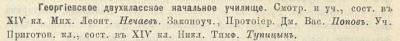 Прикрепленное изображение: Кавказский календарь на 1879, стр.75.JPG