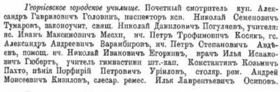 Прикрепленное изображение: Терский календарь на 1903, стр.204.JPG