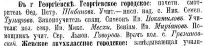 Прикрепленное изображение: Терский календарь на 1891, стр.45.JPG