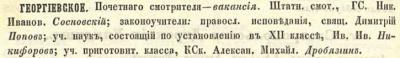 Прикрепленное изображение: Кавказский календарь на 1862, стр.366.JPG