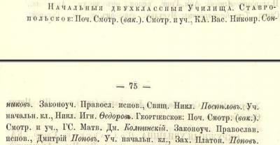Прикрепленное изображение: Кавказский календарь на 1871, стр.75.JPG